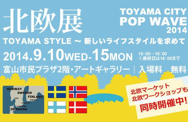 富山で開催する北欧展「TOYAMA CITY POP WAVE 2014」のお知らせ