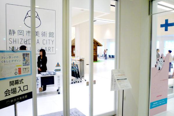静岡市美術館「フィンランドのくらしとデザイン」展開幕式