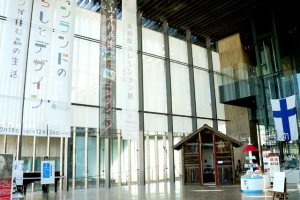 長崎県立美術館「フィンランドのくらしとデザイン」展スタート