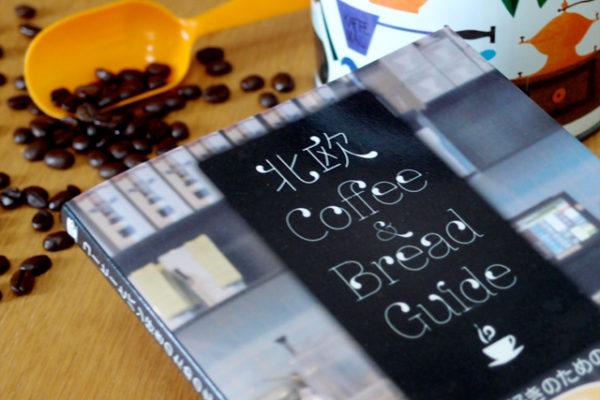 「コーヒーとパン好きのための北欧ガイド」本日発売