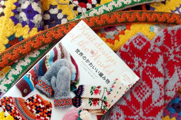 「世界のかわいい編み物」にグラニーブランケット掲載