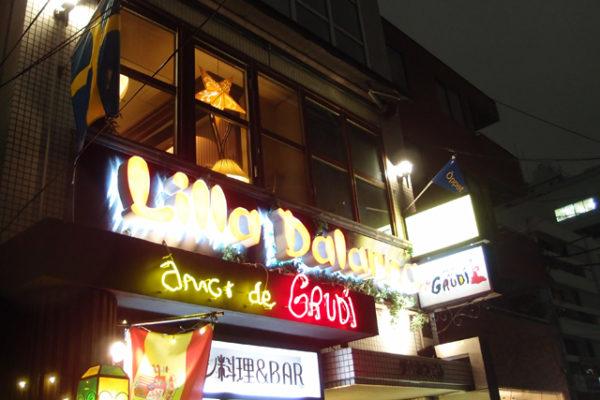 北欧レストラン「リラダーラナ」に行きました