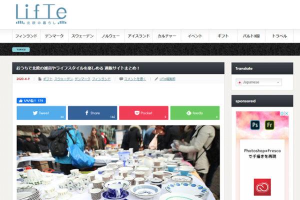 北欧情報サイトLifTeで紹介されたのがきっかけでサイトリニューアル