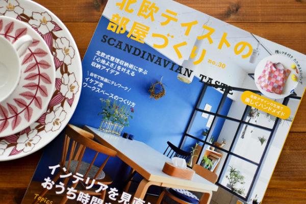 掲載誌『北欧テイストの部屋づくり no.30』のお知らせ