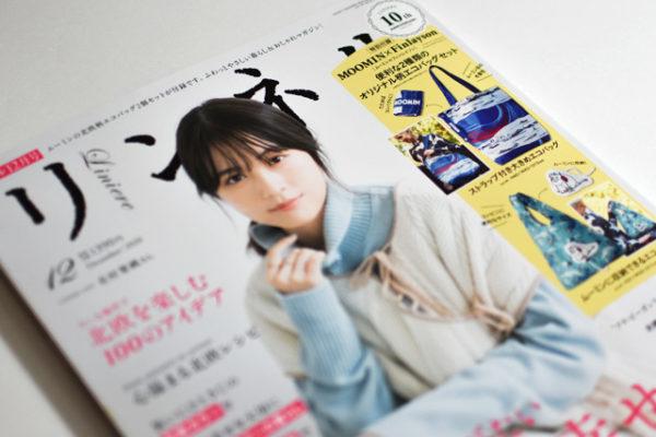 掲載誌『リンネル 2020年 12月号』のお知らせ