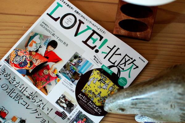 掲載誌「LOVE! 北欧 2015 autumn & winter」のお知らせ