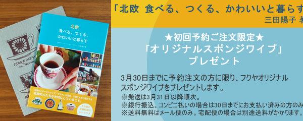 フクヤの本「北欧 食べる、つくる、かわいいと暮らす」が発売されます