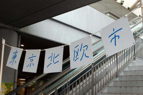 東京蚤の市(東京北欧市)無事終了しました
