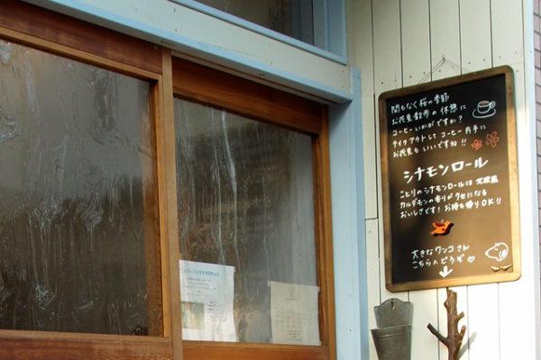 コーヒーとシナモンロール『ことり珈琲店』