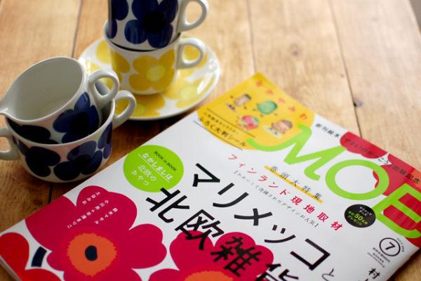 掲載誌「MOE 7月号」のお知らせ