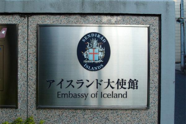 アイスランド大使館のサマーパーティー