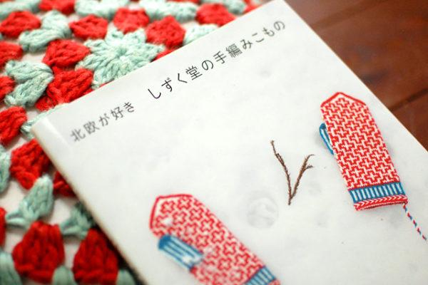 編み物をしない人も始めたくなる「しずく堂の手編みこもの」