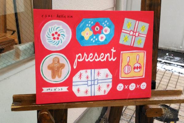 最近行った北欧イベント…「Present プレゼント」と「Sweet Sweet Sweden」