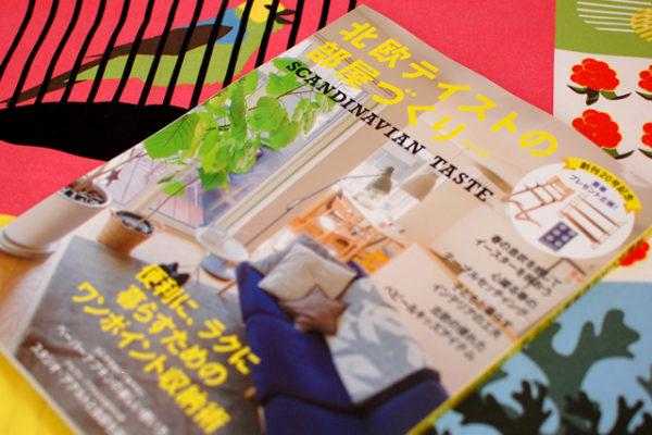 掲載誌「北欧テイストの部屋づくり no.20」のお知らせ