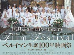 5時間超の映画『ファニーとアレクサンデル』ベルイマン生誕100年映画祭と、恵比寿マルシェ出店