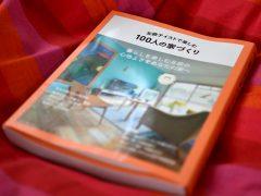 掲載誌『北欧テイストで楽しむ 100人の家づくり』のお知らせ