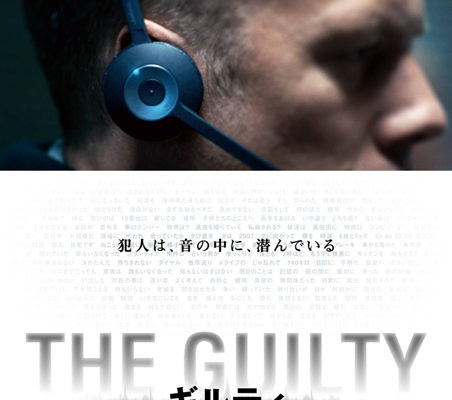 デンマーク映画『ギルティ』本当に一歩も出ない