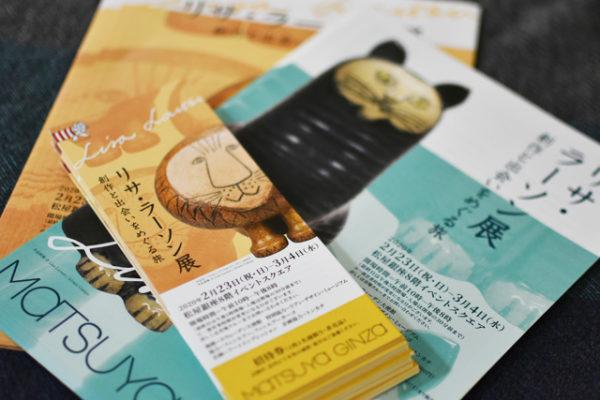 松屋銀座『リサ・ラーソン展』招待券プレゼントと復刻について考えた