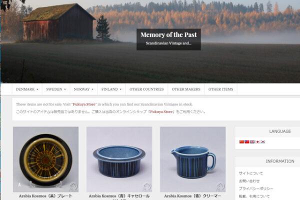 過去商品ギャラリー『Memory of the Past』更に充実しました