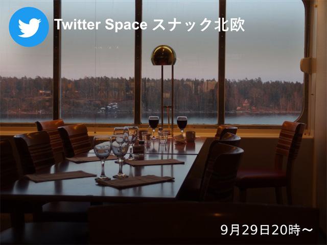 9/29 ツイッターで生トーク『スナック北欧スペース』開催