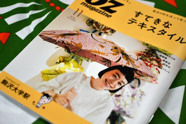 掲載誌『OZmagazine 2021年11月号』のお知らせ
