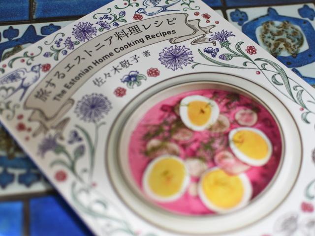 祝!日本初のエストニア料理本『旅するエストニア料理レシピ』