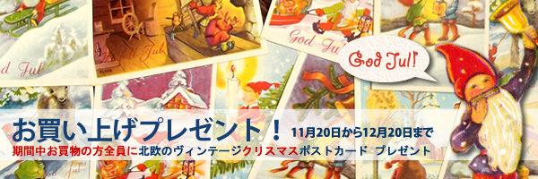 お買い物プレゼント!ビンテージクリスマスカード!