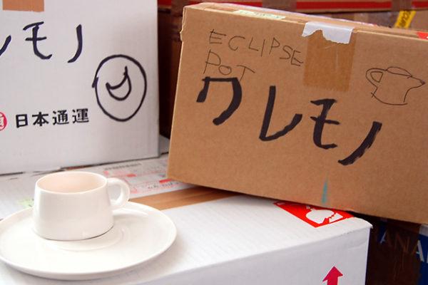 Eclipse再入荷です