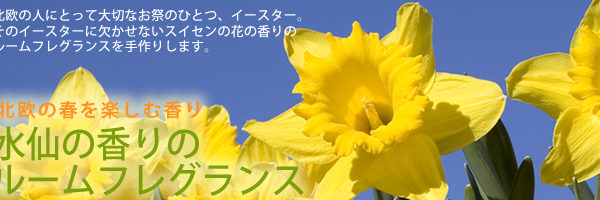 北欧の春の香りのルームフレグランス作り