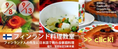 cook-1009-top_banner.jpg