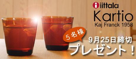kartio_blog.jpg